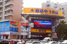 赛格电子市场